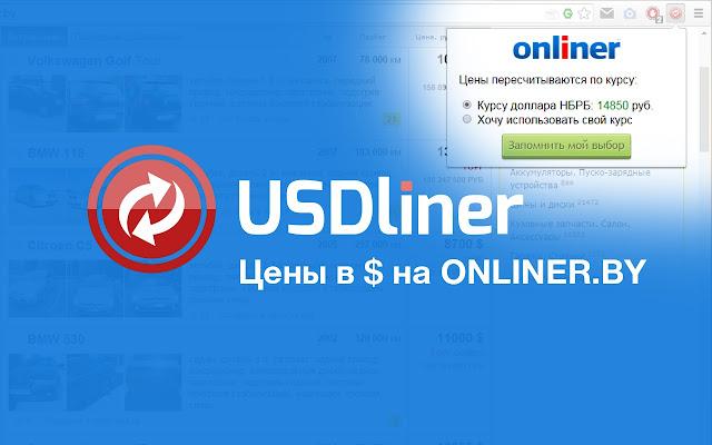 USDliner - цены в долларах на Onliner