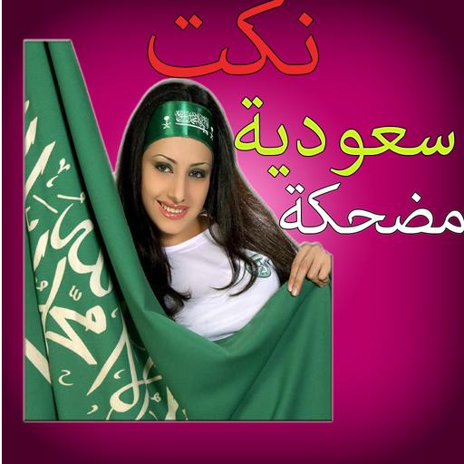 نكت سعودية مضحكة جدا بدوية تحشيش سعودي 2018