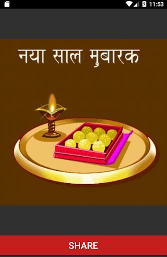 Happy New Year Nutan Varshabhinandan Images 75