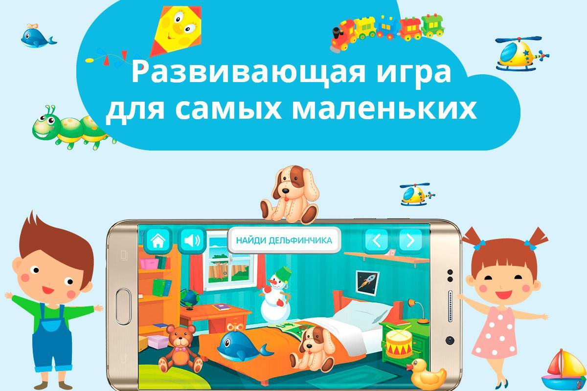 Приложения в Google Play – Игры для малышей