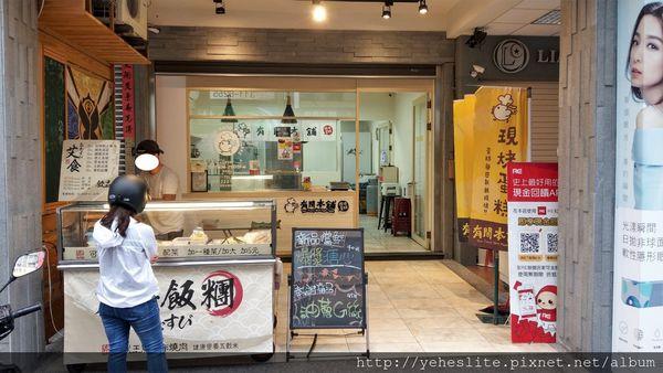 艾食飯糰- 日式飯糰大份量,飯糰配料由客選