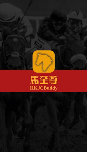 HKJCBuddy 馬至尊 screenshot 4