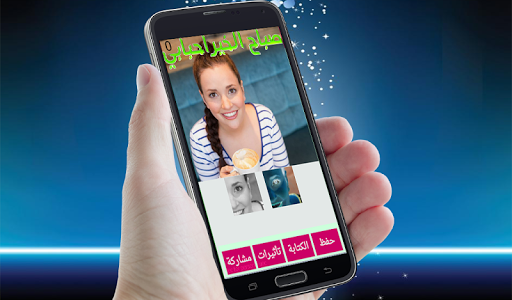 玩免費娛樂APP|下載برنامج الكتابة على الصور-جديد app不用錢|硬是要APP