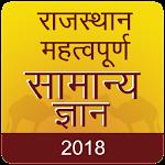 Rajasthan GK 2018 Hindi , RPSC Icon