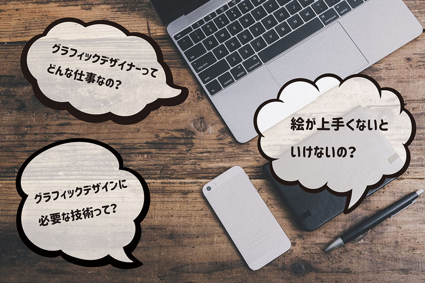 【夏の体験入学】2019年8月17(土)に開催のオススメ授業を紹介します。今すぐ申し込もう!!