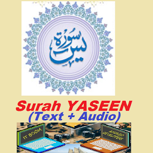 Surah Yaseen with Arabic Audio - náhled