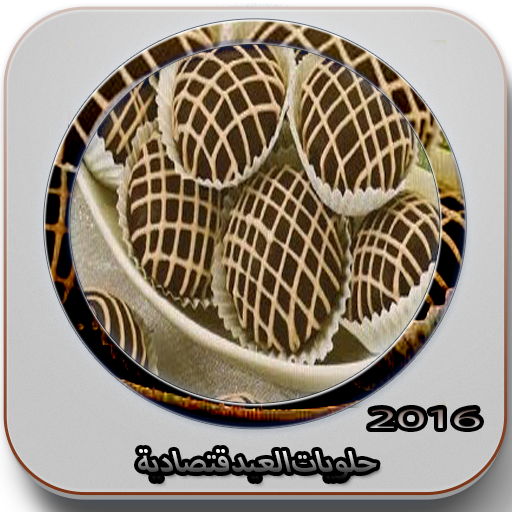 حلويات العيد مجربة 2016 app (apk) free download for Android/PC/Windows