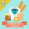 Хлебопечка. Кулинарные рецепты APK