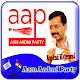 Download Aam Aadmi Party DP Maker For PC Windows and Mac