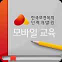 한국보건복지인력개발원 모바일교육 icon