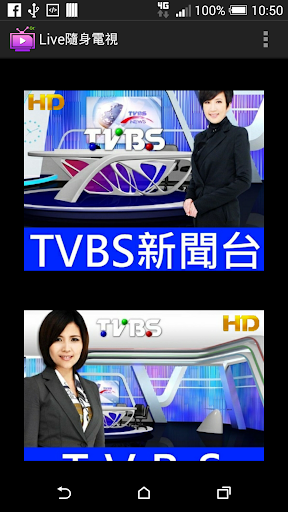 Live TV隨身電視