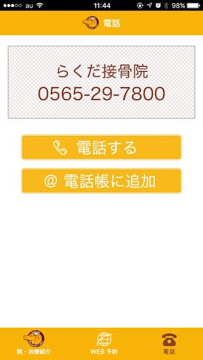 u3089u304fu3060u63a5u9aa8u9662 1.0.1 Windows u7528 3