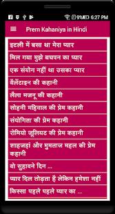 prem kahaniya hindi - náhled