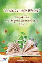 Photo: Ο δικός μου ήρωας, Παραμύθια της Αλφαβητοπαρέλασης 2014, Συλλογικό ebook, Εκδόσεις Σαΐτα, Ιούνιος 2014, ISBN: 978-618-5040-77-2, Κατεβάστε το δωρεάν από τη διεύθυνση: www.saitapublications.gr/2014/06/ebook.98.html