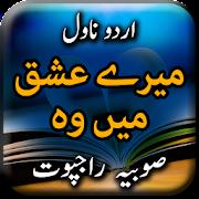 Mere Ishq Mein Wo by Sobia Rajpoot - Urdu Novel
