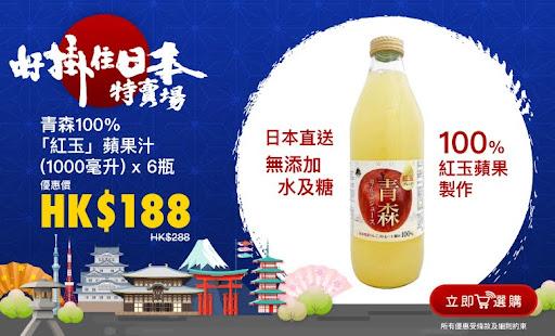 好掛住日本特賣場_青森100%-「紅玉」蘋果汁-(1000毫升)-x-6瓶_760X460.jpg