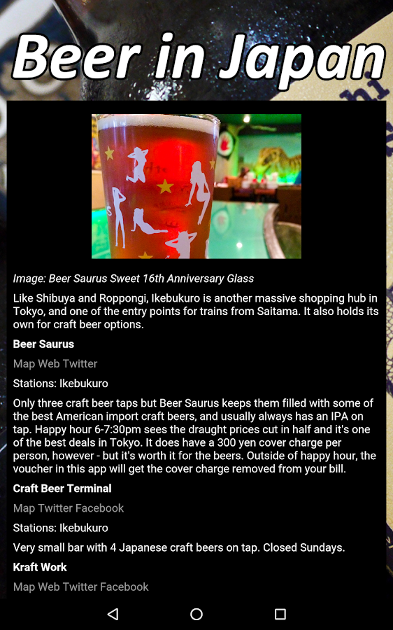 Beer in Japan- screenshot