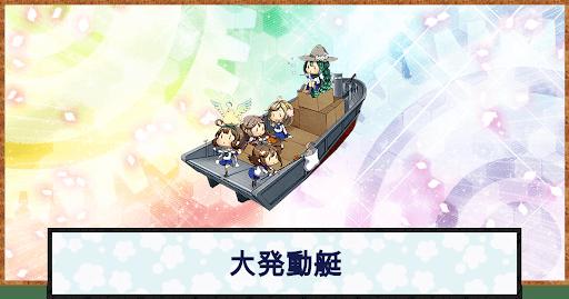 大発動艇 アイキャッチ