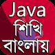 Download Learn JAVA in Bengali ~ JAVA বাংলা টিউটোরিয়াল For PC Windows and Mac
