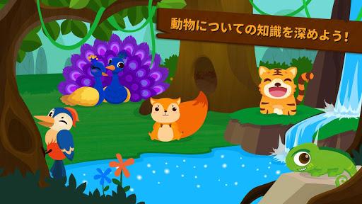 森の動物-BabyBus 子ども向けどうぶつランドの第二弾