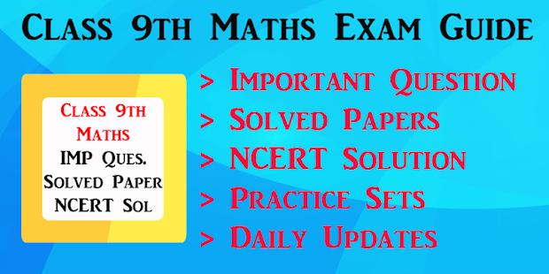 Download Class 9 Maths Exam Guide 2019 - (CBSE Board) For PC Windows and Mac apk screenshot 13