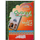 Kimiya e Saadat | Islamic Book | Download for PC Windows 10/8/7