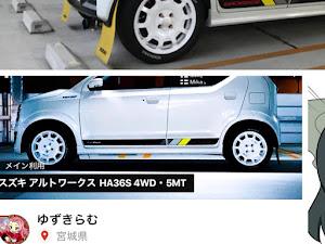 アルトワークス HA36S 4WD・5MTのカスタム事例画像 ゆずきらむさんの2018年09月13日22:38の投稿