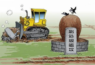Photo: 网友:平坟运动