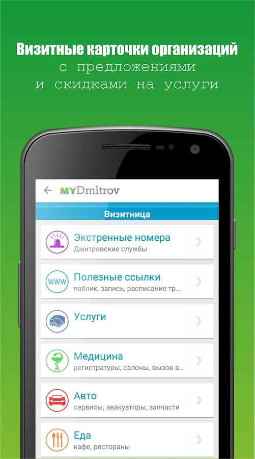 Дмитров- screenshot