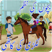 Bachon Kay Cartoon – Poems for Kids