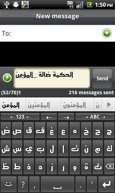 Arabic for AnySoftKeyboard Android App Screenshot