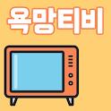 욕망티비 열정적 무료 재방송 icon