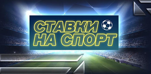 Спортивные ставки app (apk) free download for Android/PC/Windows screenshot