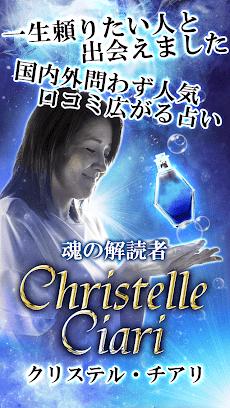 本音知る透視占い【占い師 Christelle Ciari】」 - Androidアプリ ...