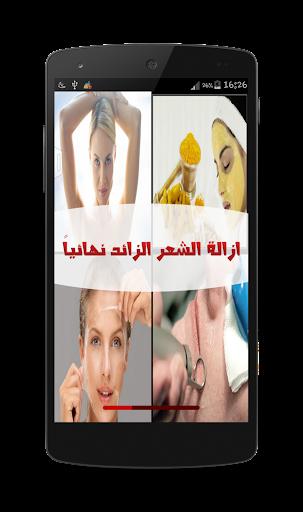 إزالة الشعر الزائد نهائيا