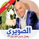 أغاني عبد الرحيم الصويري بدون انترنت Download on Windows