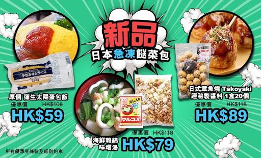 日本急凍餸菜包_760X460.jpg