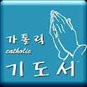 가톨릭(Catholic) 기도서 icon