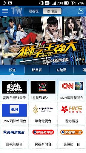 TaiwanGood TVu53f0u7063u597du76f4u64adu96fbu8996 3.12.14 screenshots 11