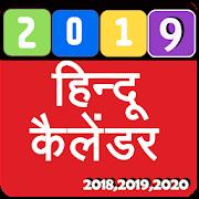 Hindi Calendar 2019