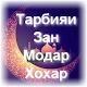 Тарбияи Зан Модар Хоҳар Download for PC Windows 10/8/7