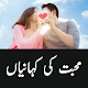 Download Urdu Love Stories 2019 For PC Windows and Mac