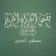 قصص القرآن الكريم - قصة موسى -- الشيخ مصطفى العدوي