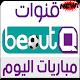 Beoutq Sport Tv apk