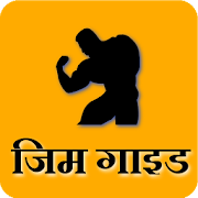 Gym Guide (Hindi)