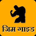 Gym Guide (Hindi) icon