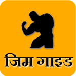 Gym Guide (Hindi) Icon