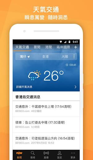 Now 新聞 screenshot 2
