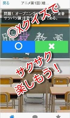 アニメクイズ for 暗殺教室~人気マンガの無料クイズアプリのおすすめ画像3