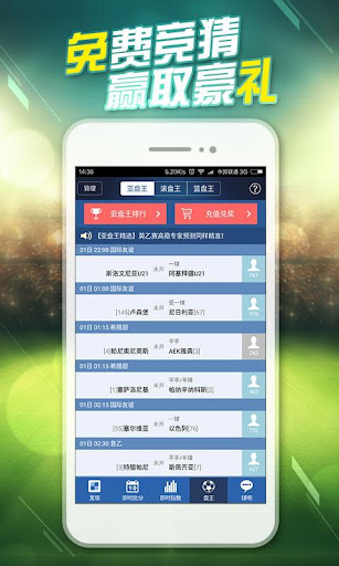 球探-足球比分直播 screenshot 4
